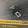 汽車配件屋 實體店面 NISSAN 專用 安全帶消...