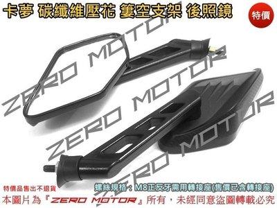 Zero Motor☆卡夢 碳纖維 壓花 菱形 簍空 後照鏡 +8mm正反牙 RSZero,RSZ,RS,SF,QC