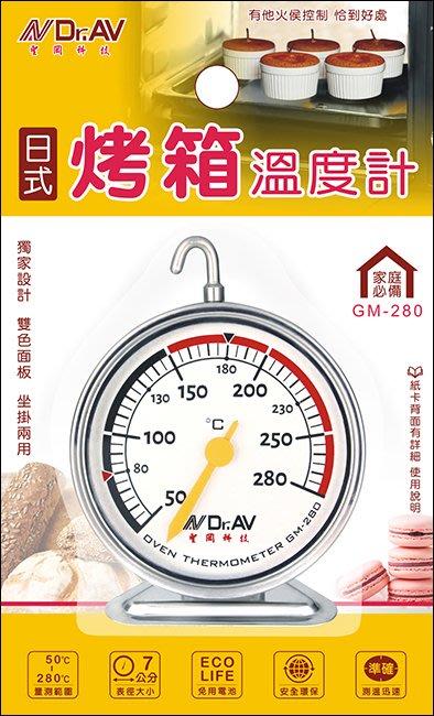 《鉦泰生活館》日式烤箱溫度計GM-280