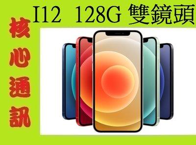【核心通訊】I12 128G 6.1吋 雙鏡頭 攜碼台灣之星5G方案999(30)吃到飽手機12900預繳5500