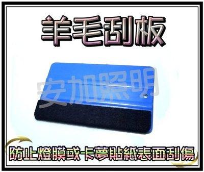 光展 羊毛片刮板 碳纖維 羊毛刮板 燈膜刮板 貼膜刮板 推板 刮板