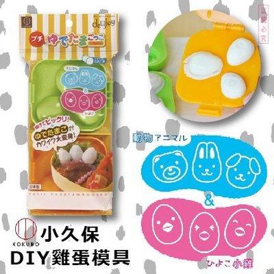 日本品牌【小久保工業所】鵪鶉蛋造型模