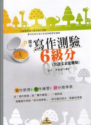 【JC書局】金安 國中 會考 寫作測驗6級分