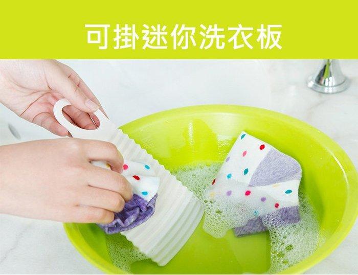 洗衣板 可掛迷你洗衣板  清潔用品 刷子 我們的創意生活館 【3H049】