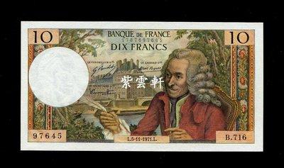 『紫雲軒』(各國紙幣)法國 1971年10法郎 伏爾泰  全新UNC,無針眼 Scg1337