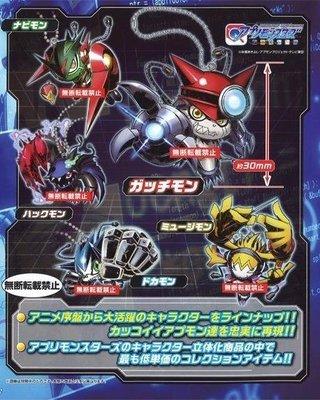 【動漫瘋】日本正版 轉蛋 數碼寶貝 宇宙 吊飾集 全五種