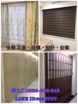 尊典窗簾藝術設計/免費丈量,設計,估價,安裝/窗簾/壁紙/塑膠地板/拉門(新屋區)為您打造居家美學