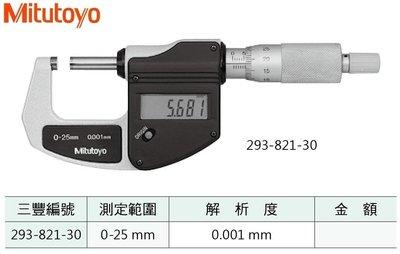 日本三豐Mitutoyo 293-821-30 數位式外徑分厘卡 數位式外徑測微器 0-25mm/ 0.01mm 新北市