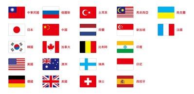 【圓融文具小妹】世界 National flag 國旗 貼紙 表面包膜 防水貼紙 35*25mm 50入