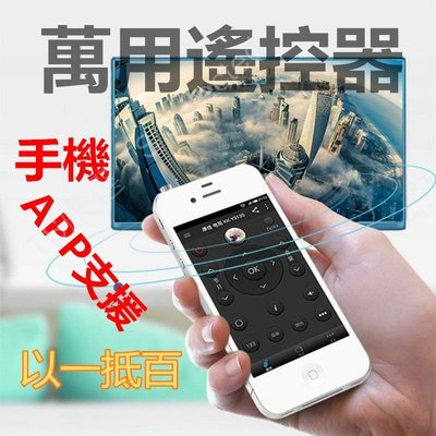 遙控神器 手機 萬用 遙控 器 3.5mm 第四台 數位 機上盒 凱擘 群健 北視 安博盒子 MOD 電視 台灣 大寬頻