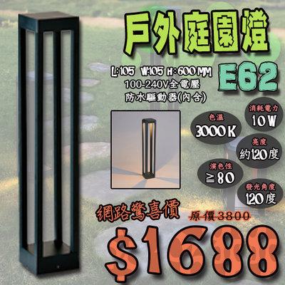 【阿倫燈具】《YE62》LED戶外庭園燈 燈板型 LED-10W PC罩 高60公分 適用於戶外造景.花園.露臺.景觀燈