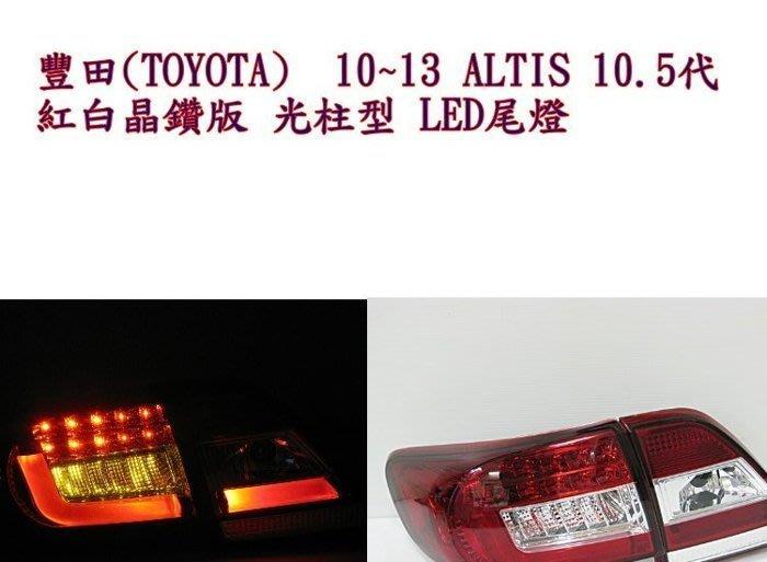 ☆雙魚座〃汽車精品百貨鋪〃TOYOTA 10~13 ALTIS 10.5代 紅白晶鑽版 光柱型 LED尾燈 altis