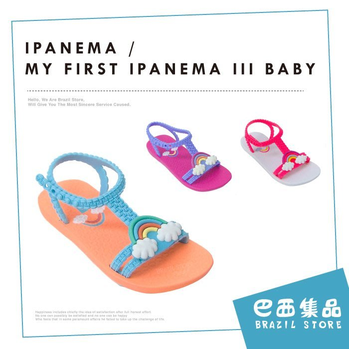 IPANEMA My First Ipanema III Baby 彩虹甜心寶貝