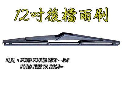 小膜女【Fiesta 後雨刷】85元 福特 FORD FOCUS MK3 專用型 雨刷 CRV MONDEO