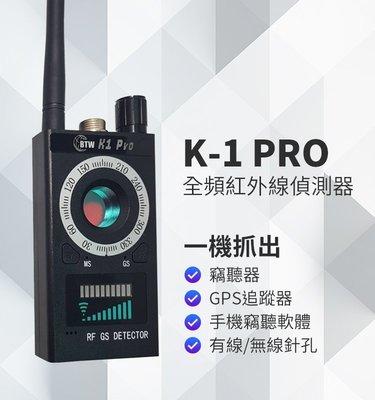 至尊頂級偵測器BTW K-1 PRO 全頻紅外線偵測器反針孔防針孔防偷拍反偷拍反竊聽防GPS定位反GPS追蹤器偵