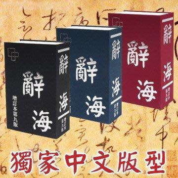 【TRENY直營】辭海書型保險箱-小 鑰匙鎖設計 (紅 藍 黑三種顏色) 偽裝書型 私房錢 金庫 珠寶盒 4953