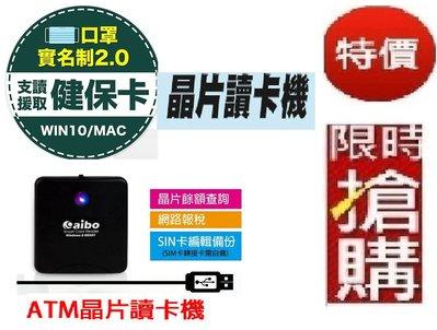 特價口罩實名制2.0【國際認證公家機關-指定款ATM報稅讀卡機】ATM晶片讀卡機 IC晶片 自然人憑證 網路 報稅 轉帳