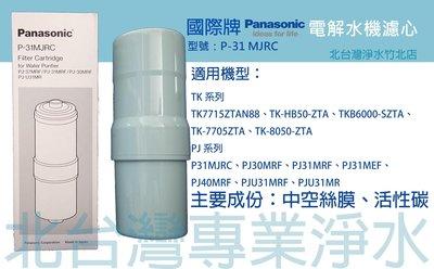 有現貨 國際牌電解水機濾心  P-31MJRC 適用機型 TK7715 TKHS50 TKB6000 TK7705