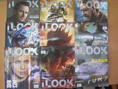 #換新收藏#~iLOOK~電影雜誌~2013~2015~共9本一起賣~歡迎青松富~有問題歡迎提問~~~