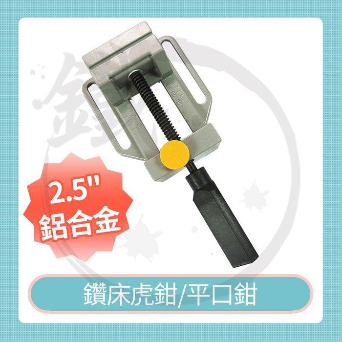 預購*小鐵五金*2.5吋 鋁合金鑽床虎鉗 平口鉗*