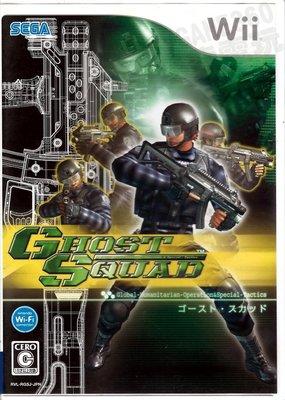 【二手遊戲】WII 魅影小隊 Ghost Squad 日文版【台中恐龍電玩】