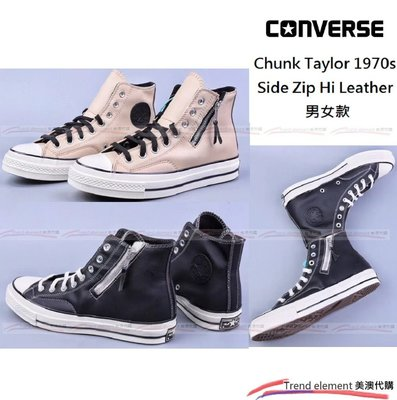 Converse Chunk Taylor 1970s Side Zip Hi Leather 皮革 高筒 側拉鍊 情侶