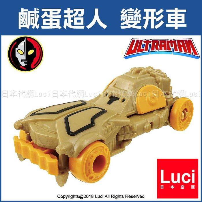 喬伊王金古橋 衝撞變形車 鹹蛋超人 變形 攻擊迷你小汽車 超人力霸王 奧特曼 Ultraman 萬代 LUC日本代購
