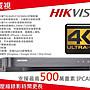 海康 hikvision 8路監控主機  含3TB監控硬碟...