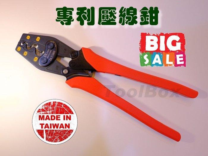 【ToolBox】正台灣製~DLT-38S(5.5~38mm²)省力棘輪設計/夾線鉗/端子鉗/壓著鉗/壓接鉗/壓線鉗
