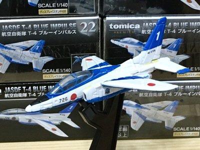 TOMICA PREMIUM No.22 航空自衛隊 T-4 BLUE IMPULSE