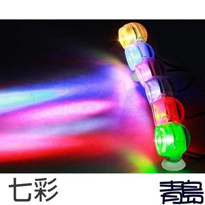 Y。。。青島水族。。。KS-B07-C極欣KEYRSIN-水中情境燈LED水中燈 USB水中投射燈 1W水陸兩用==七彩