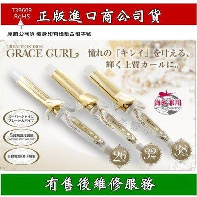 [免運][原廠公司貨]日本Create Ion Grace Curl 電捲棒(宮村浩氣御用電捲棒)-32mm