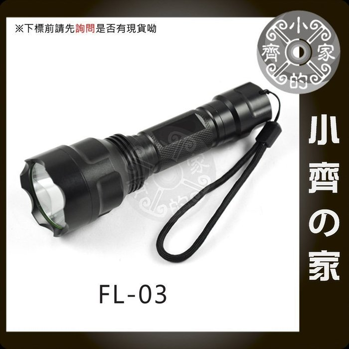 小齊的家 鋁合金  Q5 LED C8亮面燈杯 蓮花攻擊頭 遠射型 3段調光 18650 強光手電筒 FL-03
