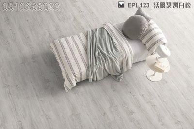 《愛格地板》德國原裝進口EGGER超耐磨木地板,可以直接鋪在磁磚上,比海島型木地板好,比QS或KRONO好EPL12309