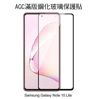 --庫米--AGC Samsung Galaxy Note10 Lite CP+ 滿版鋼化玻璃保護貼 全膠貼合 9H
