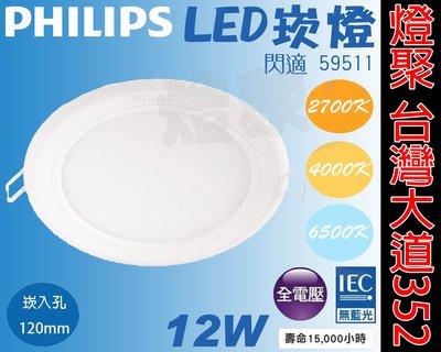 【燈聚台灣大道352】6個免運 PHILIPS 飛利浦 LED崁燈 12W 閃適 59511 白光/黃光/自然光