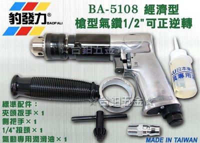 豹發力 BA-5018 槍型氣鑽1/2正逆轉經濟型  槍型 正逆轉 氣動鑽 含稅價 ☆台鈤五金☆