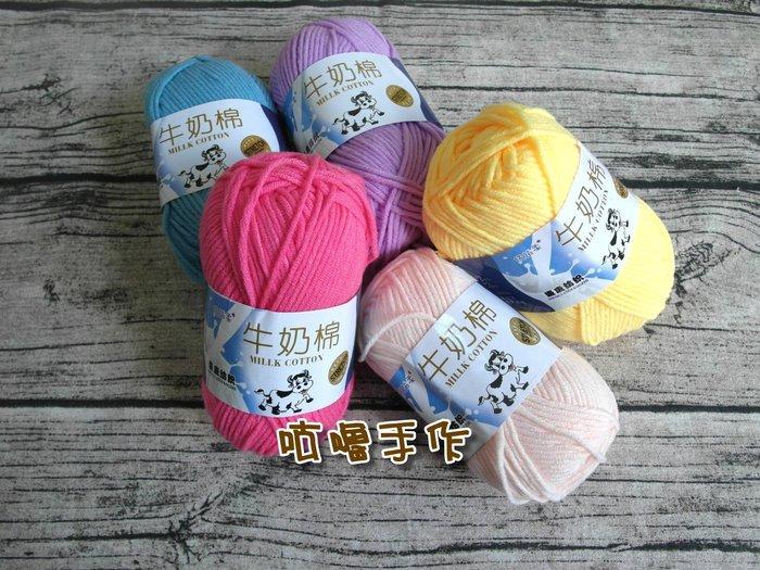 咕嚕手做小鋪~五股牛奶棉線 寶寶毛線 毛線 中粗線 萬用線 圍巾 娃娃專用