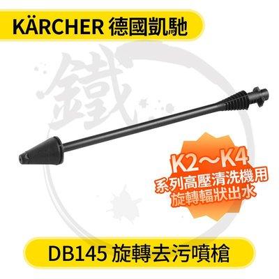*小鐵五金*Karcher 德國凱馳 DB145 旋轉去污噴槍 K2 K4 系列適用