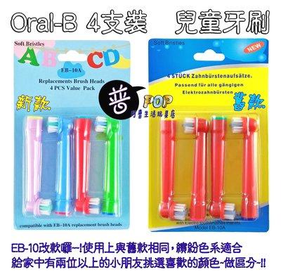 【阿普生活】Oral-B 歐樂B電動牙刷頭 4支裝 兒童刷頭 電動牙刷頭 百靈牙刷 兒童牙刷 小孩牙刷五歲以上EB-10