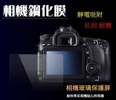 ◎相機專家◎ 相機鋼化膜 Fujifilm X-T3 XT3 鋼化貼 硬式 相機保護貼 螢幕貼 水晶貼 靜電吸附 抗刮