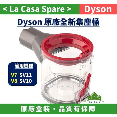[My Dyson] V8 V7原廠全新盒裝集塵桶。適用SV10 SV11等系列機種。透明桶。品質有保障。