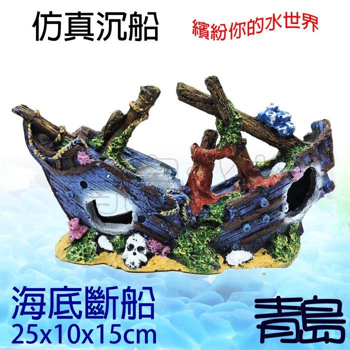 Y。。。青島水族。。。W007仿真沉船 沈船 空心船 漁礁 魚蝦躲藏 造景裝飾品==海底斷船25*10*15cm