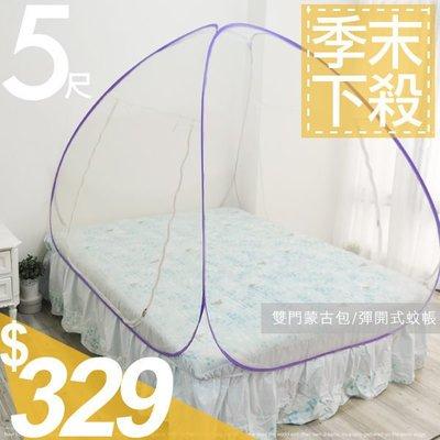 【生活提案】雙門立體蒙古包蚊帳5尺雙人...