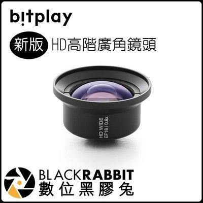數位黑膠兔【 bitplay 新版HD高階廣角鏡頭 】外接鏡頭 廣角 高畫質 手機 SNAPpro iphone 8 X