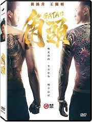 <<影音風暴>>(電影1512)角頭  DVD 全104分鐘(下標即賣)48