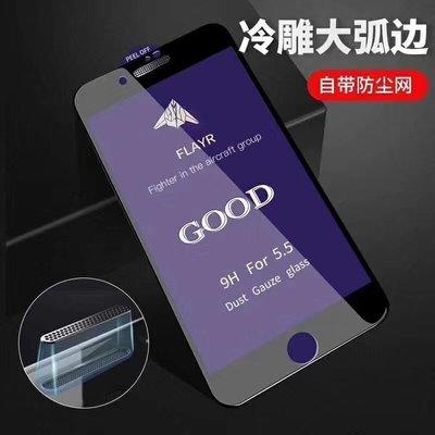 5D iPhone11 Pro max XR XS 8 7 冷雕防塵 曲面滿版全覆蓋 9h鋼化玻璃保護貼