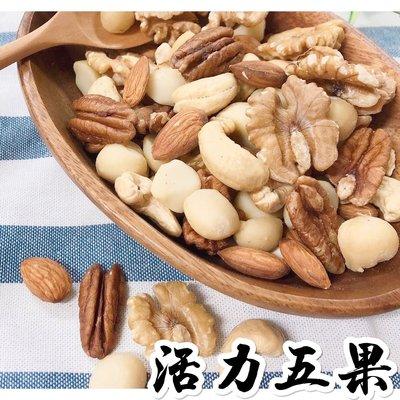 愛饕客【活力五果】600克超值包,綜合堅果(夏豆、胡桃、核桃、腰果、杏仁果)讓您一次滿足!