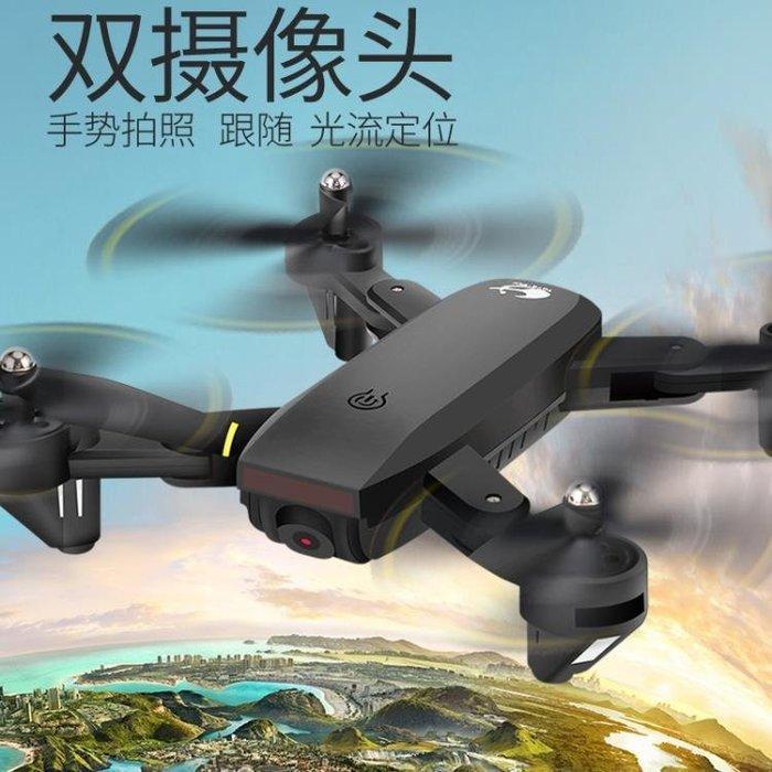 空拍機航拍摺疊四軸飛行器高清光流專業遙控飛機充電航模兒童玩具FA