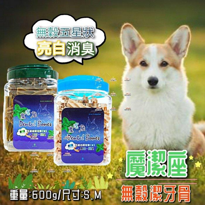 ??新品 ?台灣製 無穀五星潔牙骨 狗潔牙骨 桶裝600g